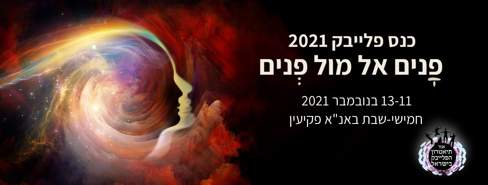 כנס פלייבק 2021
